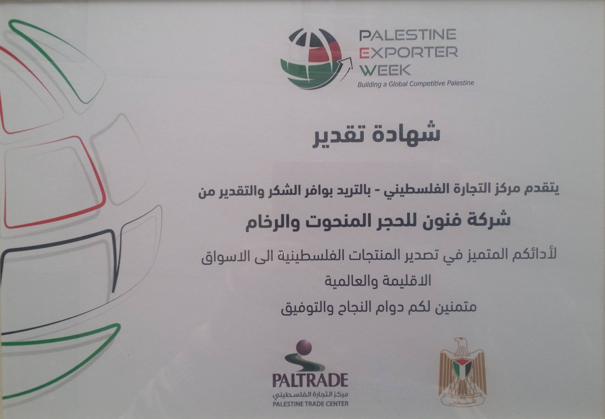Palestinian Exporter Week - Certificate of Appreciation